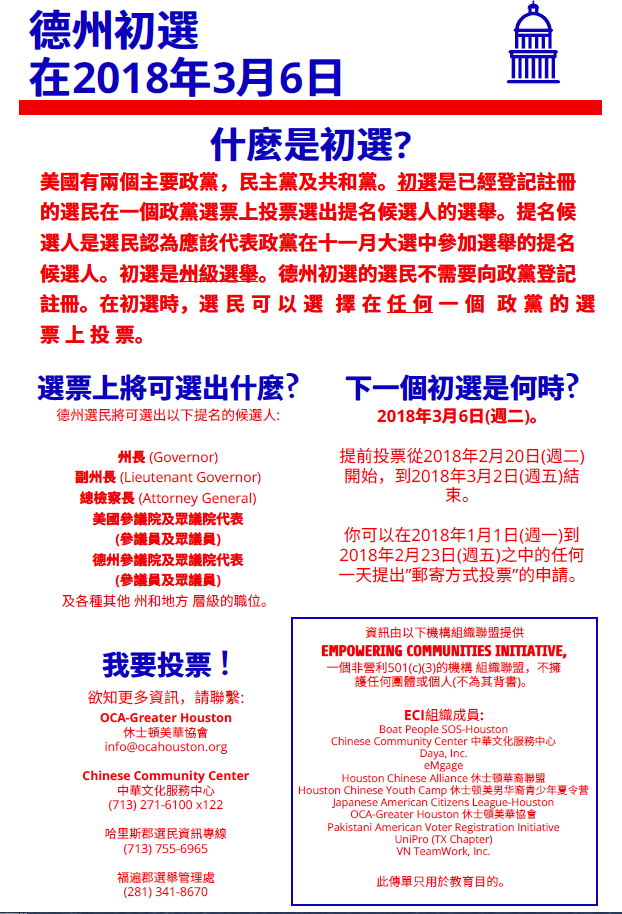 Primary Elections Chinese